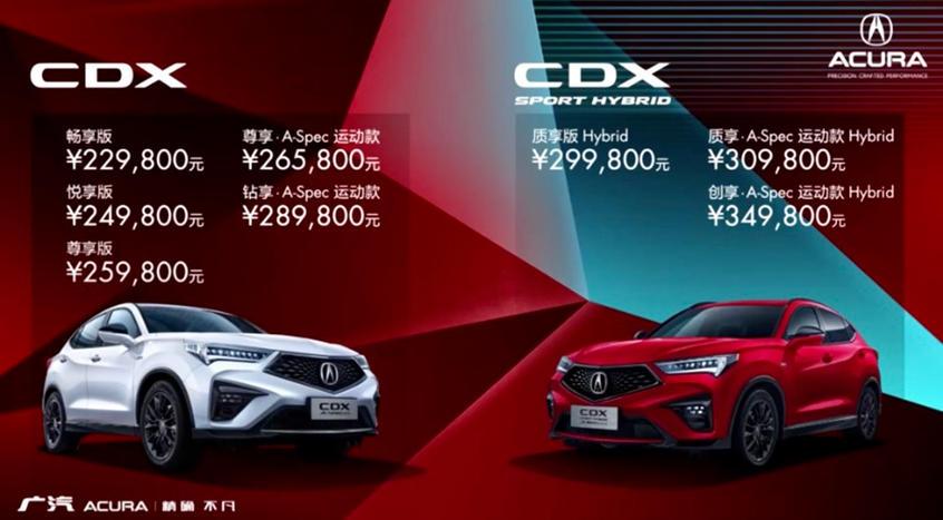新款广汽讴歌CDX