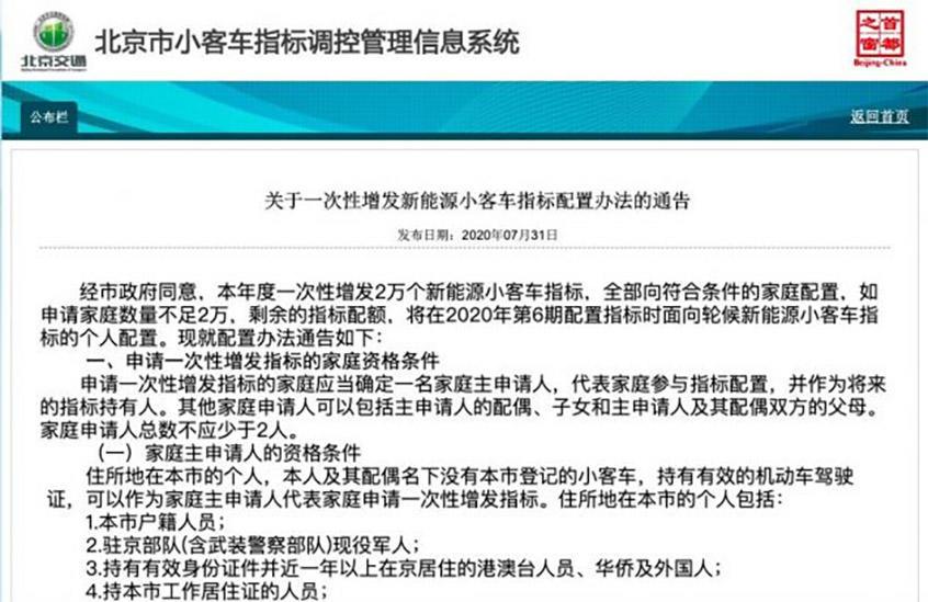 北京面向无车家庭增发2万个新能源指标