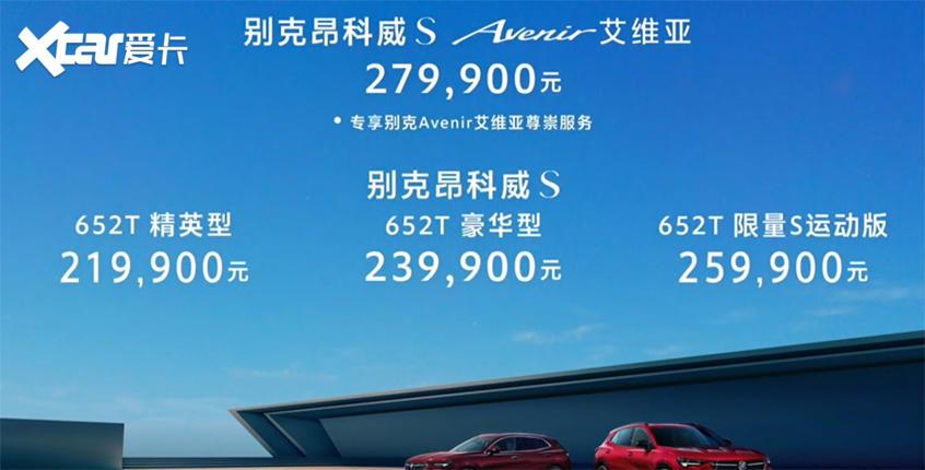 万茜代言的别克昂科威S上市 21.99万起