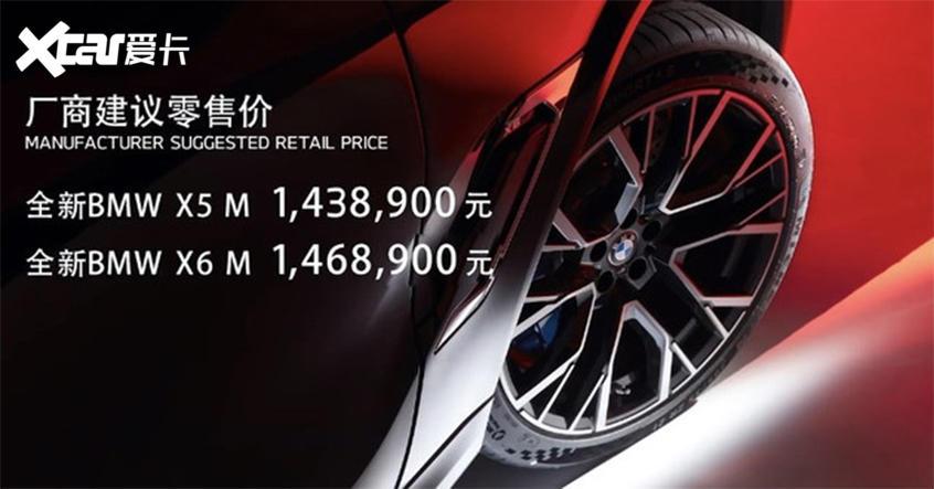 全新宝马X5 M/X6 M上市 售143.89万元起