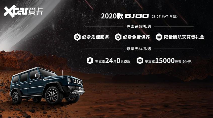 2020款北京BJ80上市 售价29.8-39.8万元