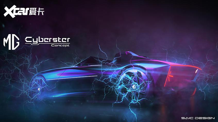 名爵Cyberster Concept效果图