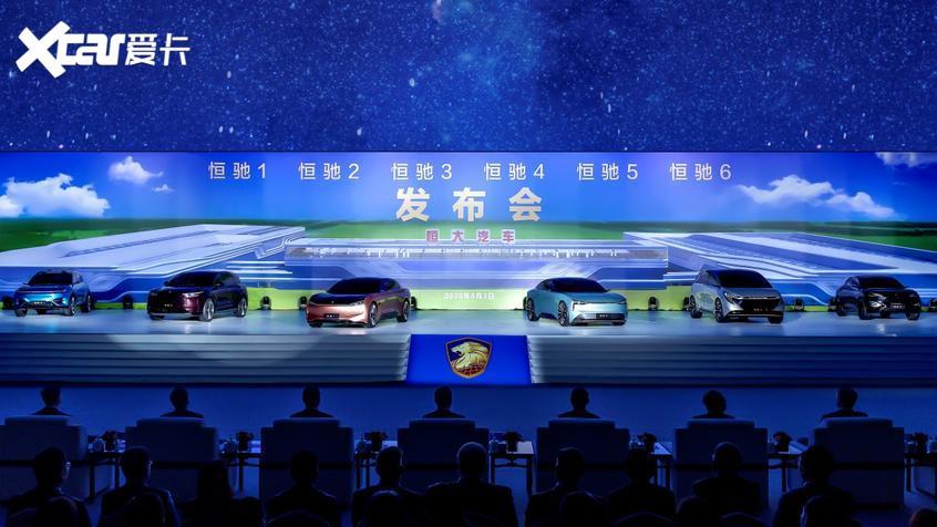 恒驰密集发布六款新车 从A级覆盖到D级