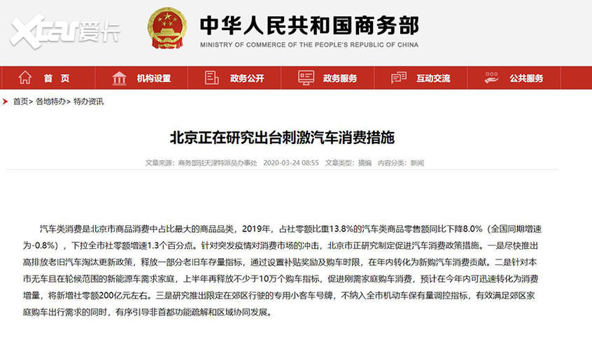 北京新能源刺激政策
