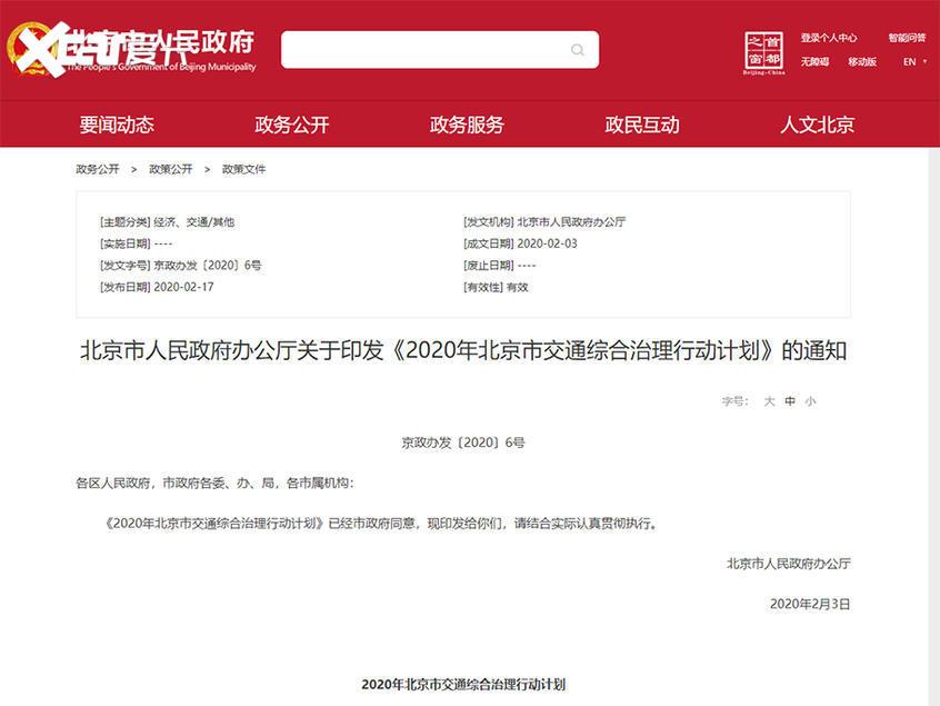 北京优化小客车政策