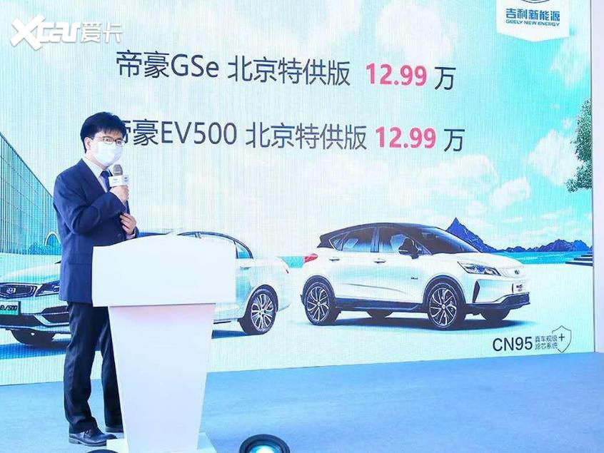 帝豪GSe/帝豪EV北京特供版