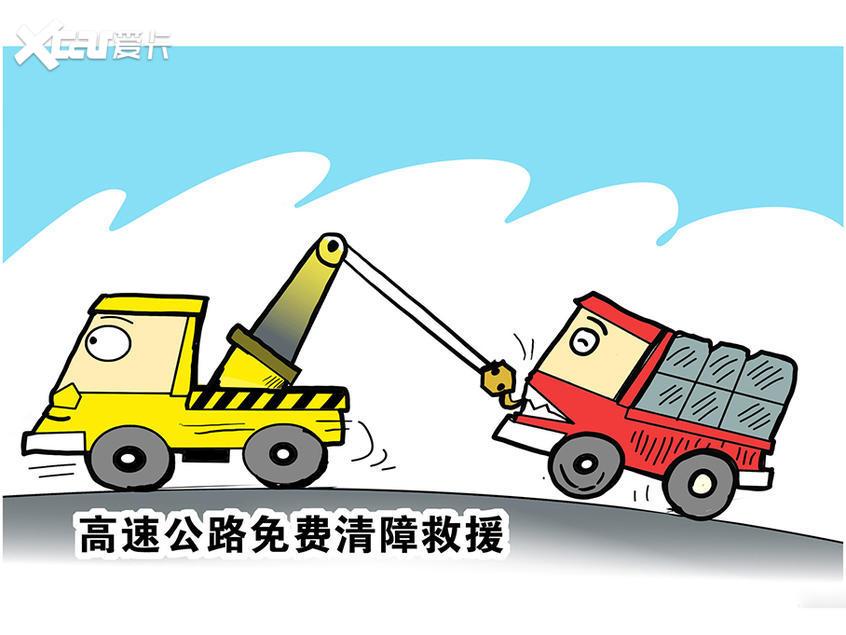 浙江高速公路免费清障救援 9月起实施
