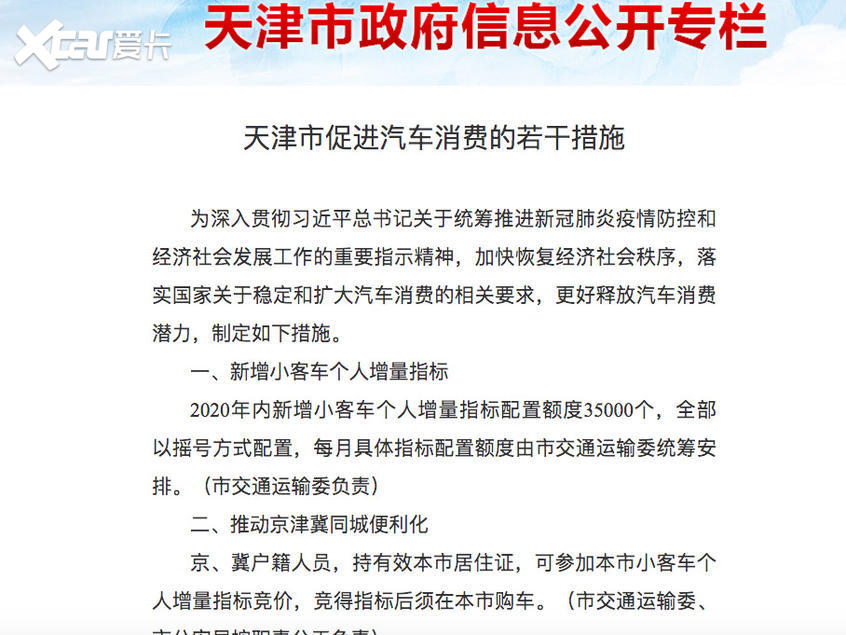天津市新增发3.5万个指标 促汽车消费