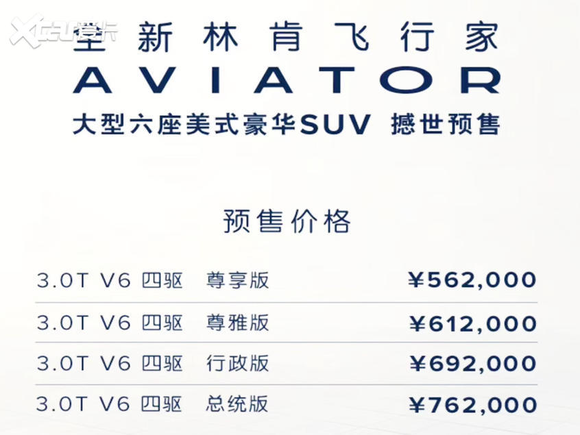 国产林肯飞行家预售价 比进口便宜近7万