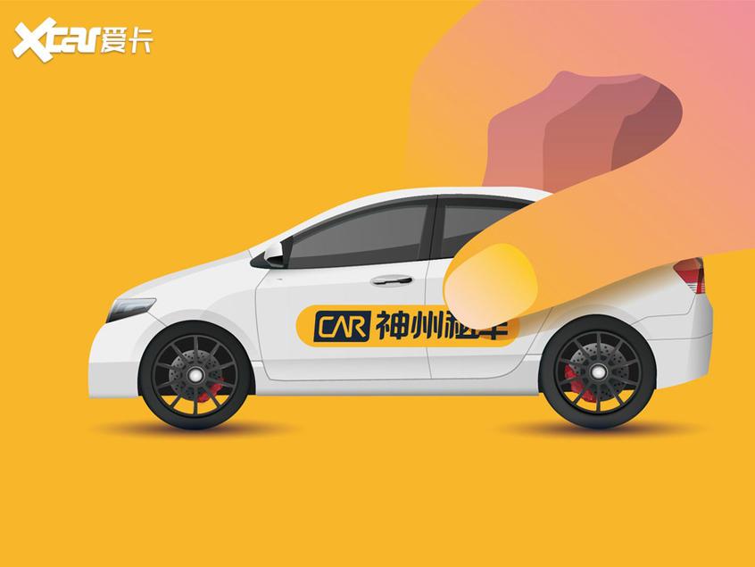 上汽集团:子公司拟收购神州租车股份