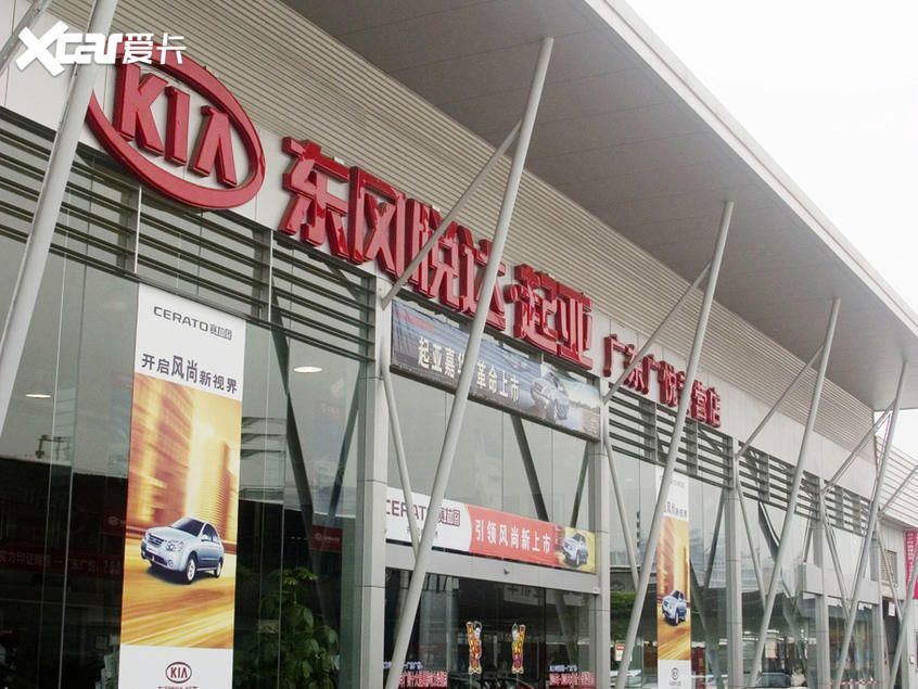 疫情防控 起亚4S店复工时间延至2月10日