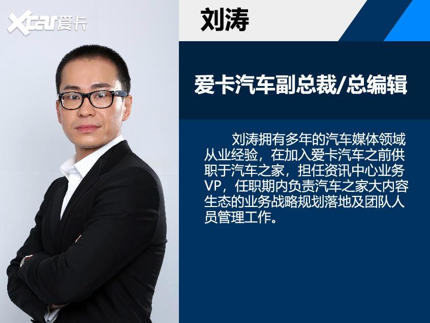 爱卡新人事任命:刘涛接任副总裁/总编辑