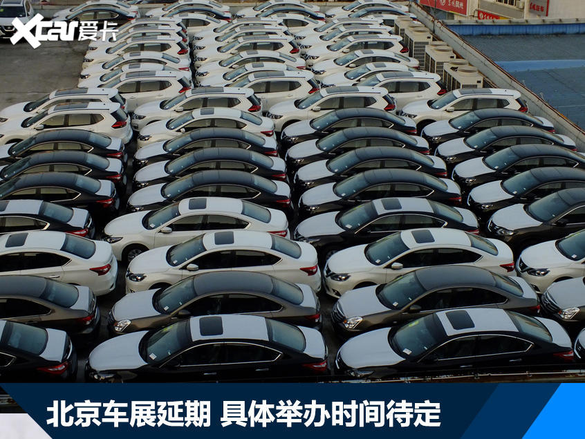 """北京车展""""疫""""外延期 车市回暖添变数?"""
