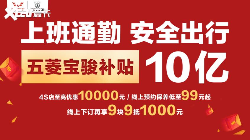 五菱推10亿补贴政策最高优惠达1.1万元
