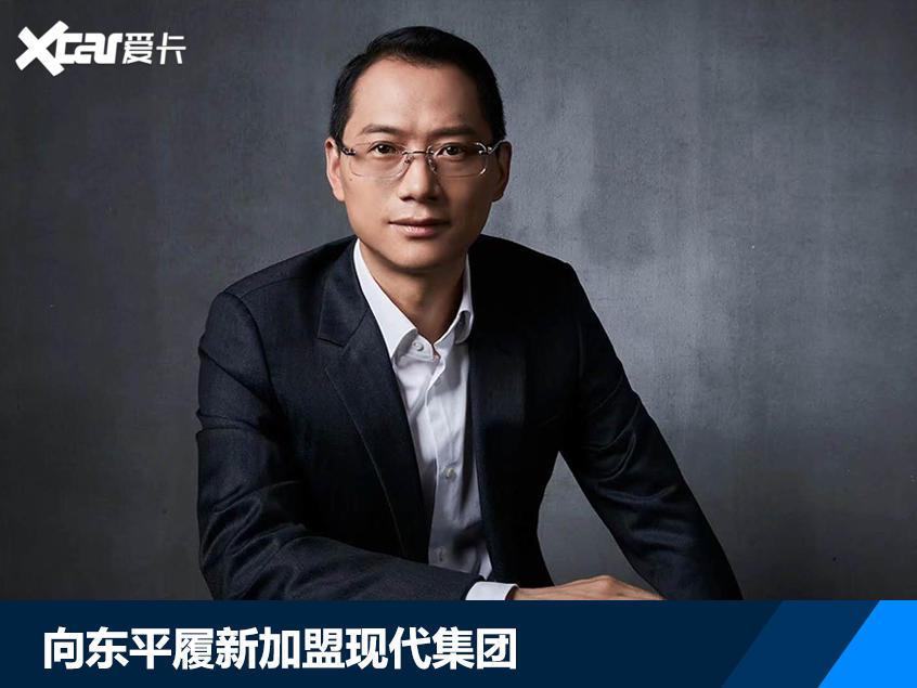 向东平履新 全面负责北京现代市场销售