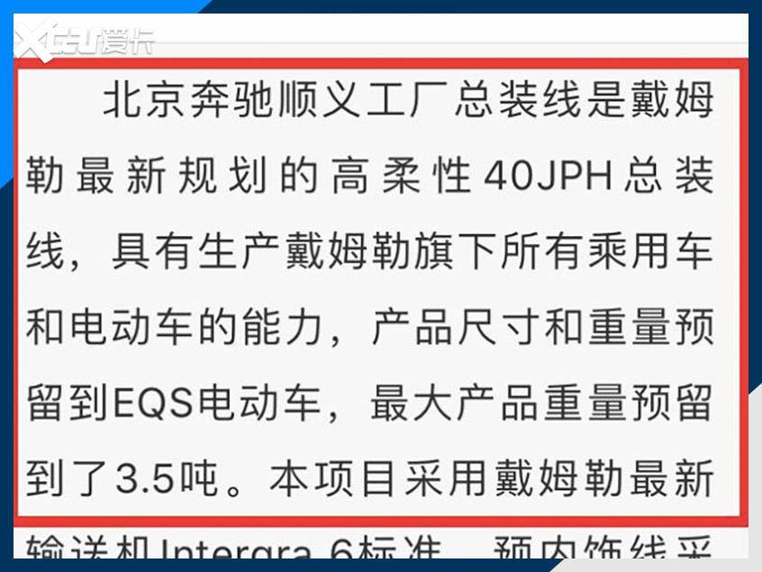 EQS国产有望?北京奔驰升级顺义工厂
