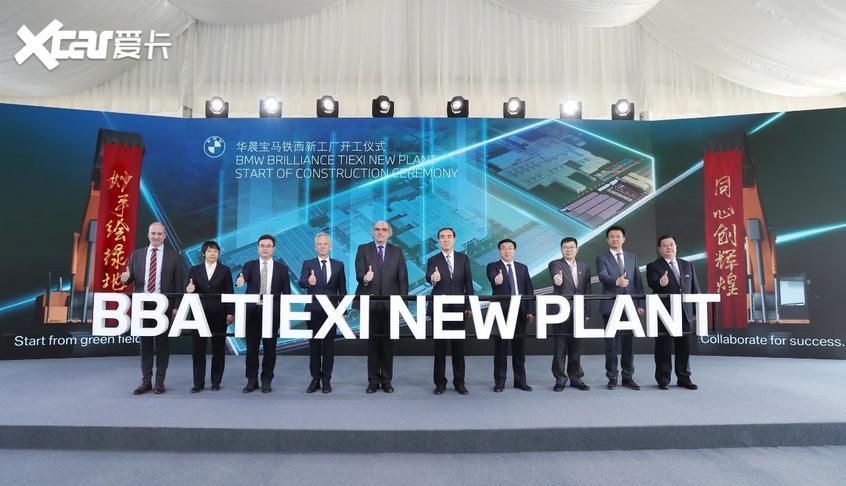 宝马铁西新工厂动工 国产X5或在此诞生