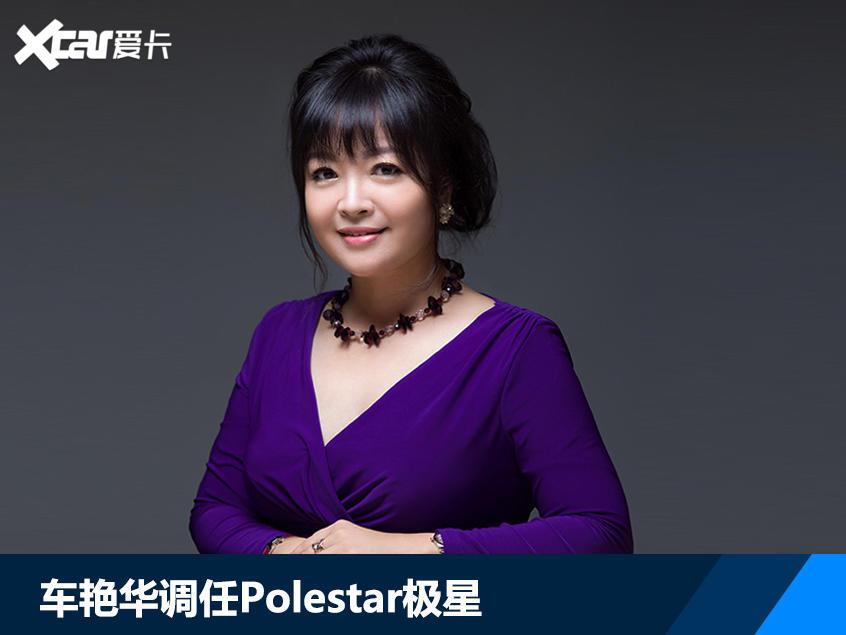 车艳华将调任极星中国
