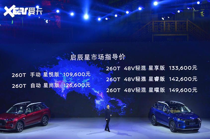 东风启辰星正式上市 售10.96-14.96万元
