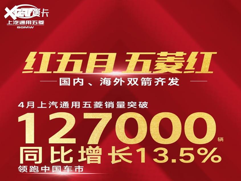 五菱四月销量突破12.7万 出口量超5万