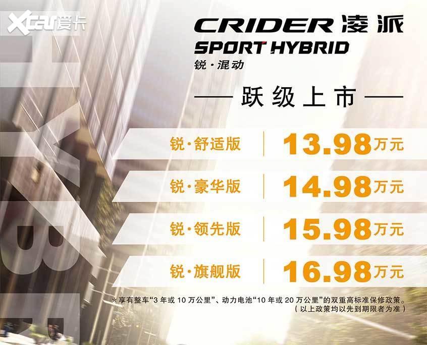 广汽本田凌派锐・混动上市 售13.98万起