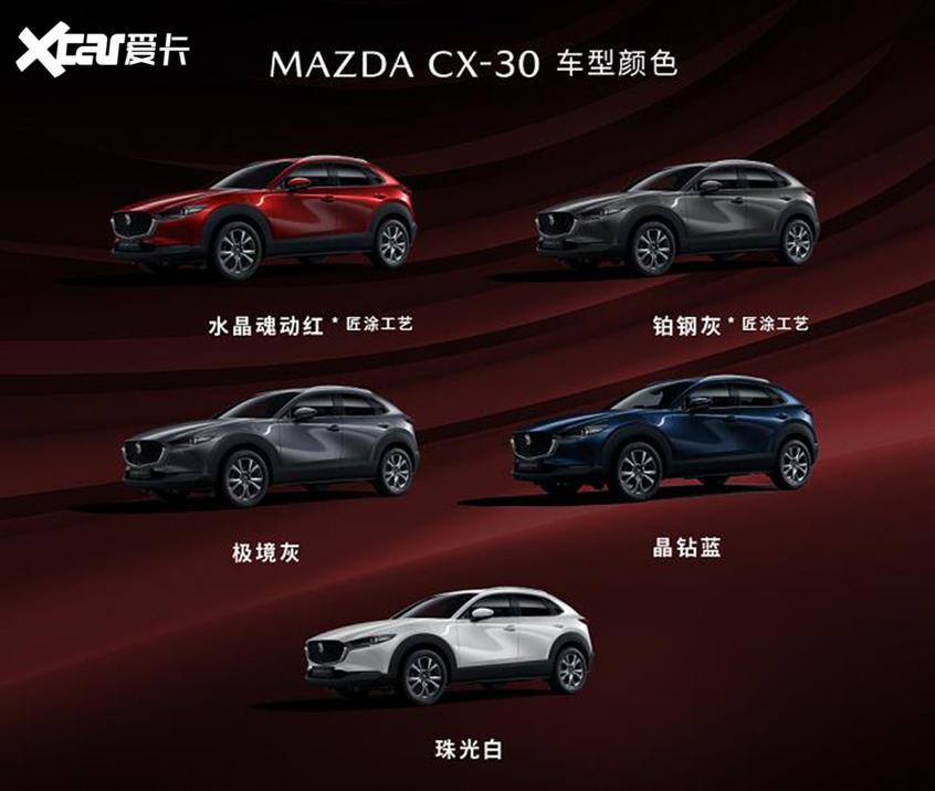 长安马自达CX-30