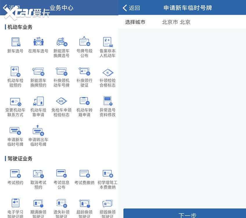 北京交管局:开通网上申领临时号牌服务