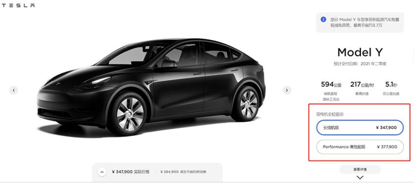 特斯拉Model Y售价上调 全系上涨8000元