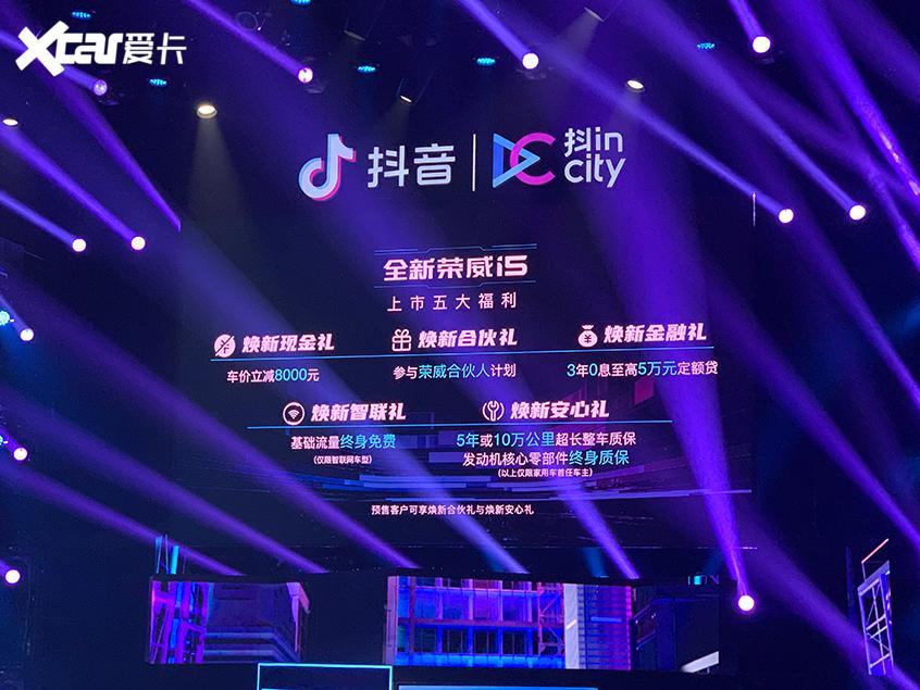 新款荣威i5正式上市 售价6.79-8.99万元