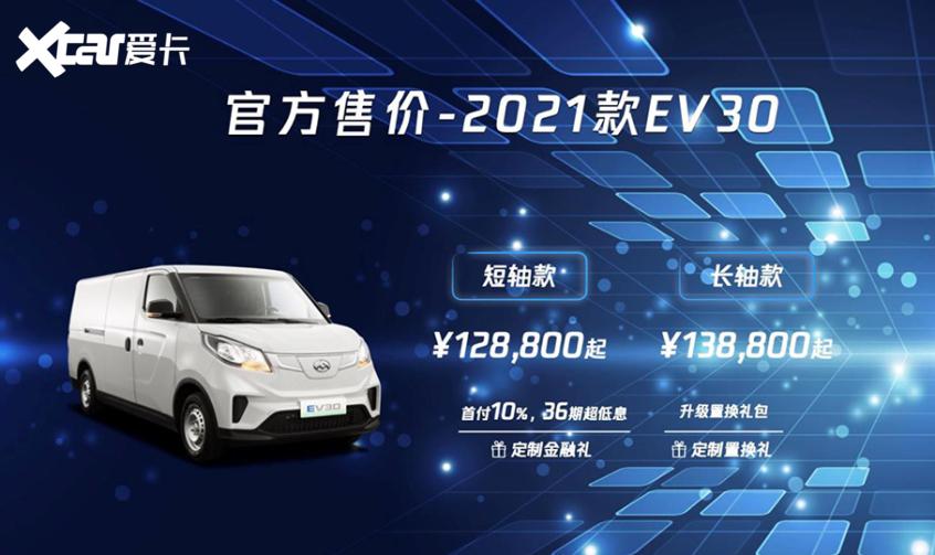 新款上汽大通MAXUS EV30上市 12.88万起