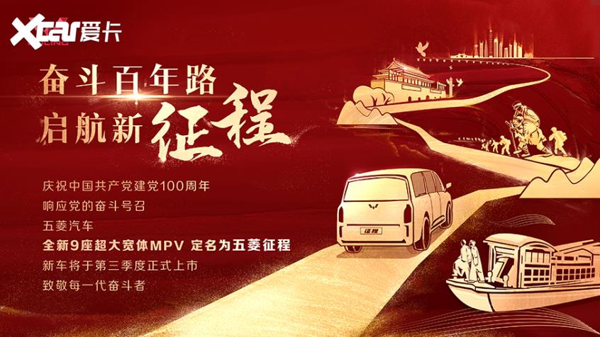 五菱全新9座MPV定名征程 今年3季度上市