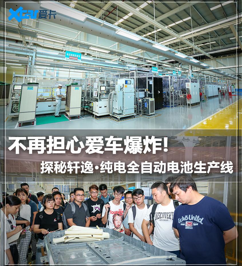 轩逸·纯电电池生产线探秘 安全是关键