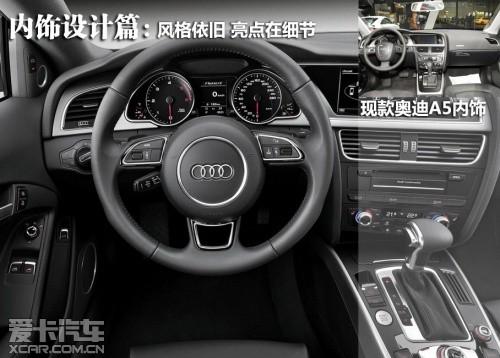 【图文】推6款图腾改款奥迪A5今日正式国内元素车型图片