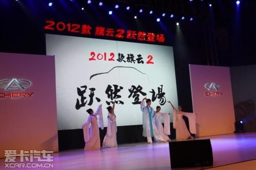奇瑞2012款旗云2上市 售价4.78 5.98万高清图片