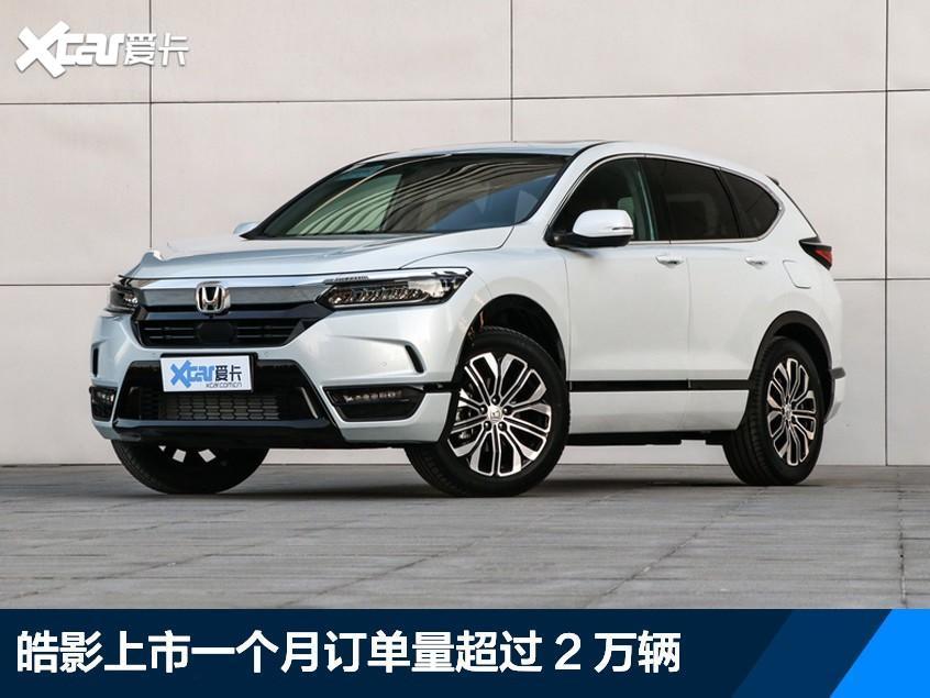 广汽本田年销售77.08万辆 皓影成新主力