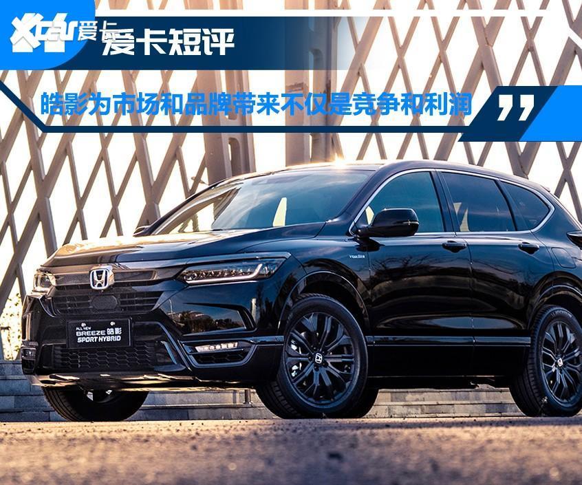广汽本田皓影 让紧凑级SUV市场更多元化