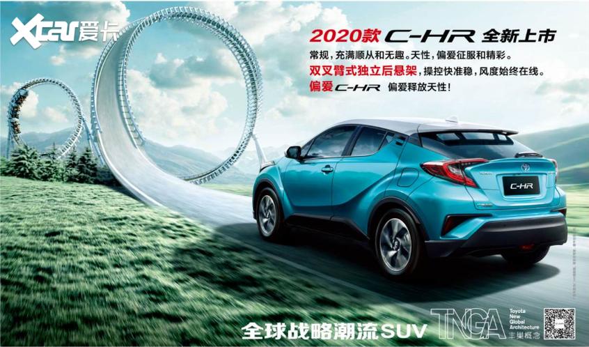 广汽丰田2020款C-HR