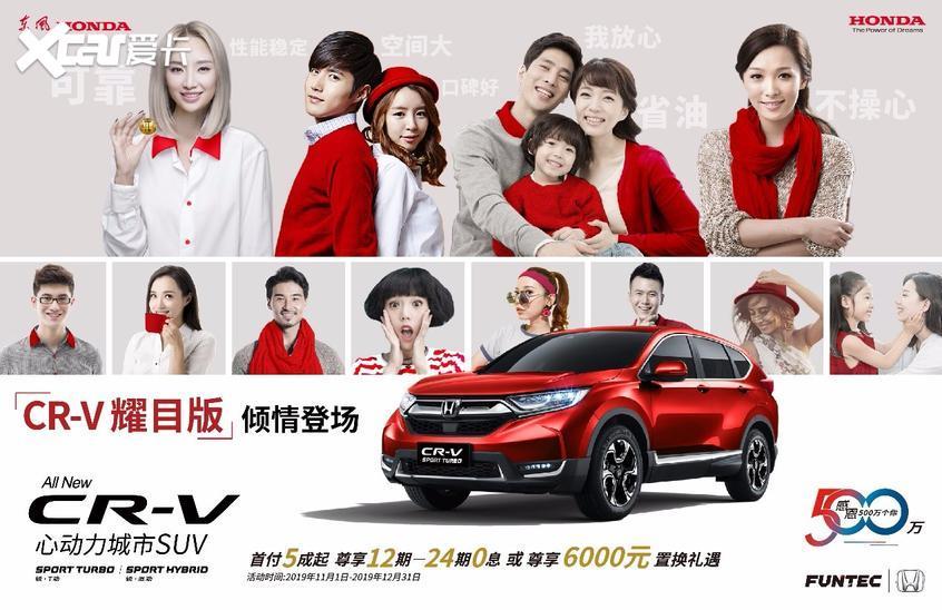 东风HondaCR-V耀目版和耀目版plus