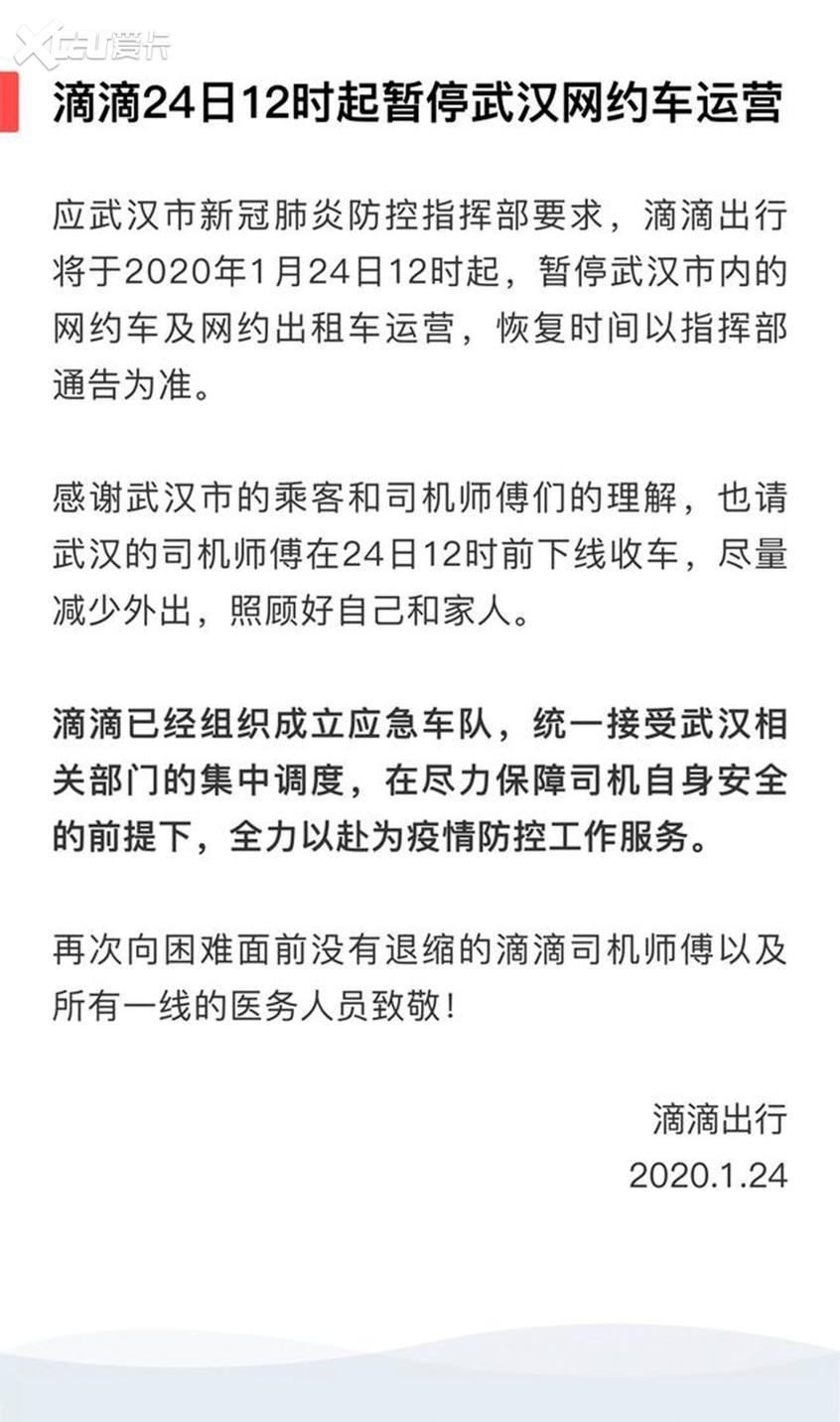 滴滴出行24日12时起暂停武汉网约车运营