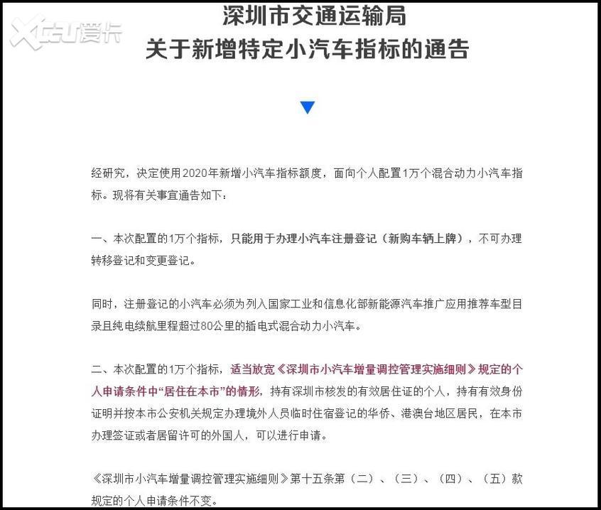深圳新增指标政策出炉 买车更值