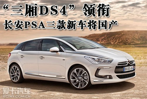 等车型.   将迅速实现ds5的国产化,而2014年后将根据中国高清图片