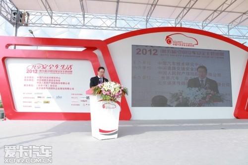 中国汽车安全主题巡展载耀启程
