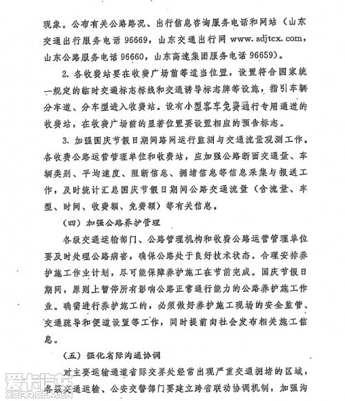 山东省文件