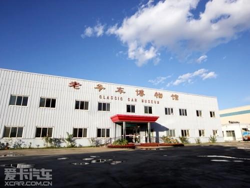 北京老爷车博物馆