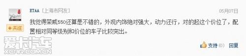 网友评论新荣威550