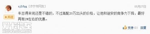网友评论新佳乐