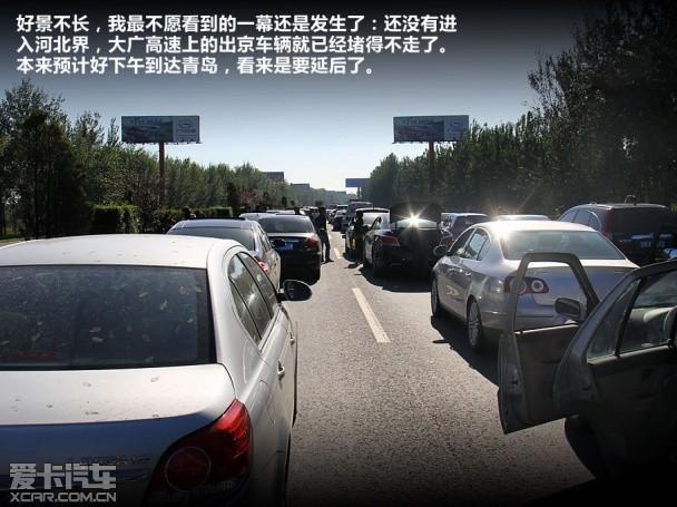 北京-青岛自驾游