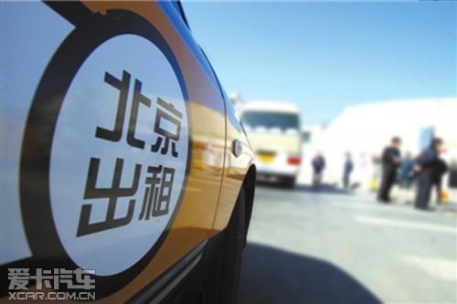 北京出租车调价