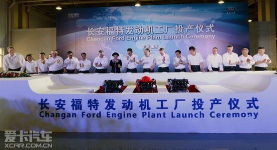 长安福特重庆发动机厂投