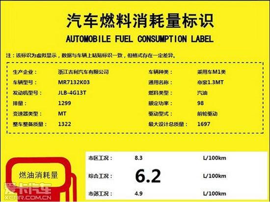 帝豪EC7 1.3T车型曝光